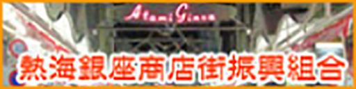 熱海銀座商店街振興組合