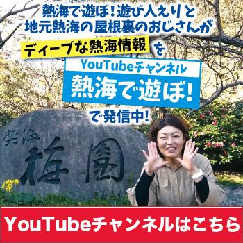 熱海で遊ぼYoutubeチャンネル